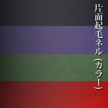 布ナプキン/肌着用 日本製 片面起毛 ネル生地 *カラー(全4色)*【1.0mまでメール便対応】【コットン/綿布/無地/%OFF/ポイント/倍/バーゲン/フランネル】 02P24Jun11