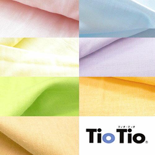 空気触媒加工tiotio(ティオティオ)ダブルガーゼ生地 *カラー(全7色)*
