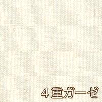 4重ガーゼ*生成り*【1.0mまでメール便対応】