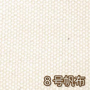 8号帆布生地 *生成り*