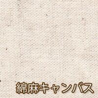 【1.5mまでメール便対応】綿麻キャンバス*生成り*
