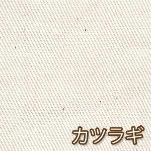 カツラギ生地 *生成り*