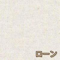 日本製ローン(生成り)【メール便対応】