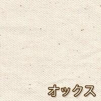 日本製オックス生地*生成り*
