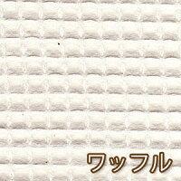 30双糸ワッフル生地*生成り*