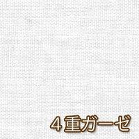 4重ガーゼ*オフホワイト*【1.0mまでメール便対応】