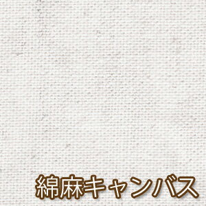 For bags made in Japan cotton linen canvas fabric * off white * 02P24Jun11