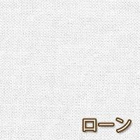 日本製ローン(オフホワイト)【メール便対応】