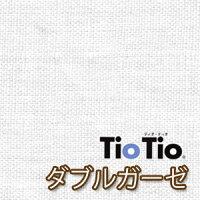 日本アトピー協会推薦ダブルガーゼ*オフホワイト*【1.5mまでメール便対応】