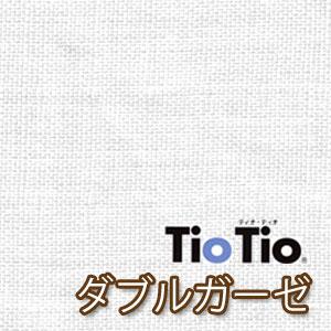 【抗菌・消臭】【オフホワイト】日本製 TioTio ダブルガーゼ 10cm単位 コットン100% 無地 生地 ふわふわ マスク スタイ ハンカチ 空気触媒加工