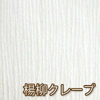 楊柳クレープ*オフホワイト*【1.5mまでメール便対応】