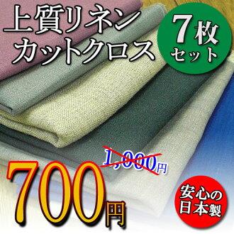 Hemp natural ★ affordable-cut cotton linen cross 7 piece set 02P24Jun11