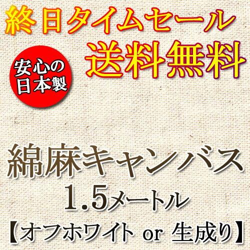 【タイムセール】綿麻キャンバス生地 1.5mセット