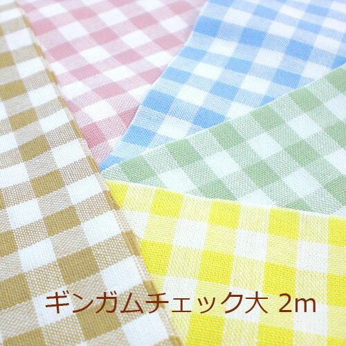 【タイムセール】T/C ギンガムチェック生地 (大) 2.0mセット *カラー(全5色)*