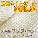 【タイムセール】30双糸ワッフル 0.7mセット