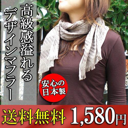 【タイムセール】イントレチャート 編み込みマフラー