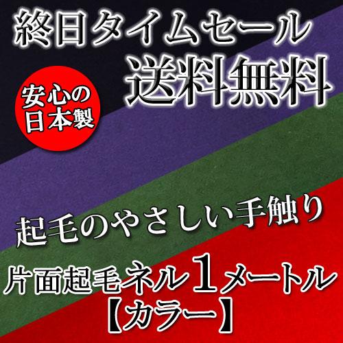 【タイムセール】ネル生地 1mセット *カラー*
