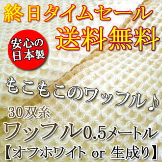 Baby bib and towel for made in Japan 30 bi-yarn waffle dough 0.7 m ( off white or off-white ) 02P24Jun11