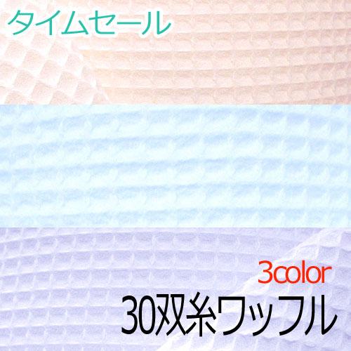 【タイムセール】30双糸ワッフル 0.5mセット *カラー(全3色)*