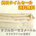 【タイムセール】ダブルガーゼ2mセット