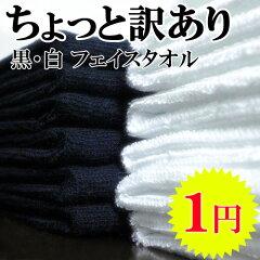 本当に1円で買えちゃう「ちょっと訳ありフェイスタオル」◆ ちょっと訳あり 1円 フェイスタオル...