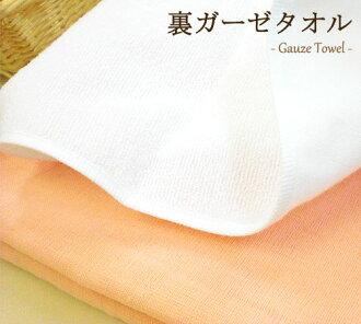 ◆ for travel back gauze face towel set of 2 ◆ made Japan antibacterial deodorant 02P24Jun11