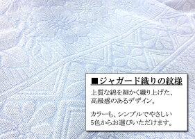 ジャガードタオルシーツダブルサイズ【フラットシーツ】