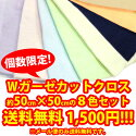 Eight colors of double gauze cloth cut cross sets