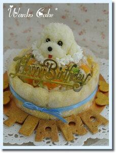 ワンコケーキ*ヘルシーディナーケーキ*M(犬用ケーキ・犬ケーキ・誕生日 )