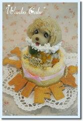 ワンコケーキ*ヘルシーディナーケーキ*S(犬用ケーキ・犬ケーキ・誕生日)[アトリエ ワフ]