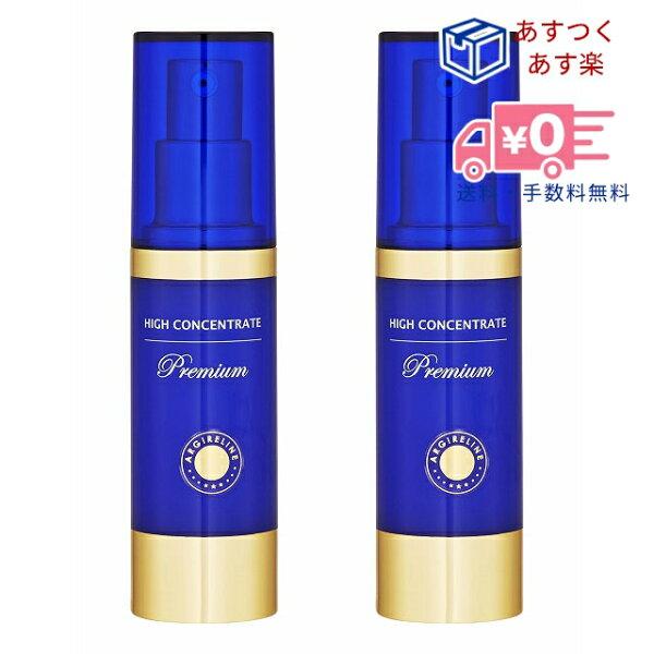 アルジルリン美容液 ハイコンセントレートプレミアムアルジルリンお得な2個セット30ml×2個(60ml) 母の日プレゼントギフト