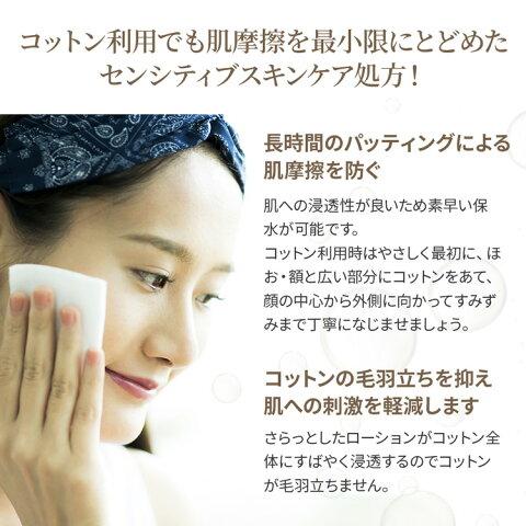 エイジングケア化粧水【リリスドールローションドゥスール48HR180ml】送料無料代引無料