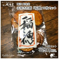 手焼き煎餅10枚セット「稲穂」