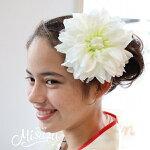 *misuzu* 大輪ダリア5色 ダリア 卒業式・入学式・成人式・結婚式・謝恩会などに!和装 和婚 ヘッドドレス