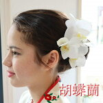 胡蝶蘭髪飾り前撮り撮影七五三成人式・和婚など使い道多数ヘッドコサージュ和風結婚式神前式お茶会