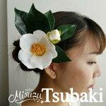 *misuzu*やぶ椿(白)Tsubaki髪飾りセット七五三成人式前撮り結婚式和装着物袴節句浴衣卒園式