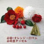*misuzu* 選べるマムカラーやぶ椿(赤) Tsubaki 髪飾りセット 七五三 成人式 前撮り結婚式  和装 着物 袴 節句 浴衣 卒園式