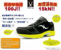 安全靴を必要としない軽作業に最適!安全スニーカー