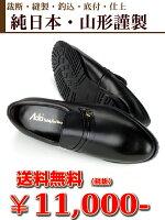 【静電耐滑紳士靴】YG-2【本牛革使用】