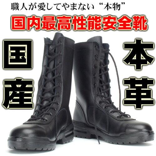 青木安全靴ハイカットブーツD-300【RC...