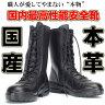 送料無料【最高性能の安全靴】D-300【本革・編み上げ・サイドファスナー】【超本格派ワークブーツ】【smtb-td】