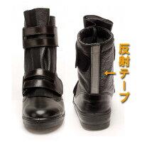 【アスファルト舗装工事用】R-350【安全靴】