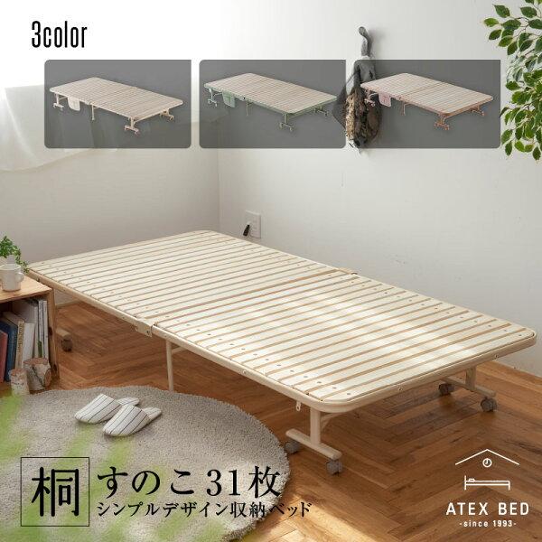 ダイレクト 収納式桐すのこベッドAX-BF1011すのこベッド組立不要ベッドフレームシングルベッドすのこベッド折りたたみすのこシ