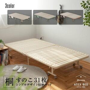 ダイレクト限定収納式桐すのこベッド AX-BF1011 すのこベッド 組立不要 すのこベッド 折りたたみ ベッド ベッド シングルベッド ベッドフレーム シングルベッド 折りたたみ すのこ 組立不要 桐すのこ 簡易ベッド 沖縄・離島追加請求あり