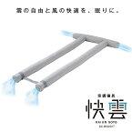 空調寝具 快雲SOYO AX-BSA607 アテックス ATEX そよ 爽風ファン 涼感寝具 湿気 除湿 機能寝具 沖縄・離島追加請求あり