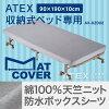 防水ボックスシーツAX-DZ002