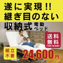 【送料無料】収納式電動リクライニングベッド AX-BE560 シングル...