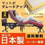 【送料無料】安心の日本製!くつろぐベッド収納式AX-BE835(折りたたみベッド・電動ベッド)AX-BE835安心のメーカー直販シングルアテックスATEX折りたたみベッド折りたたみベットベットグリップ付