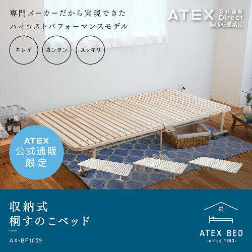 収納式桐すのこベッド AX-BF1009 幅109cm 折りたたみベッド ダイレクト限定 シングル ...