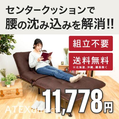 折りたたみベッド 収納式リクライニングベッド AX-BG410 アテックス シ...